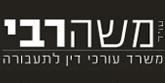 משרד עורך דין משה רבי