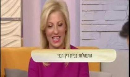 """הסמכות של בית הדין הרבני – עו""""ד אביבית מוסקוביץ'"""